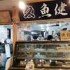 沼津港の鮮魚店『魚建』は鮮魚だけでなく地物深海魚まで!?