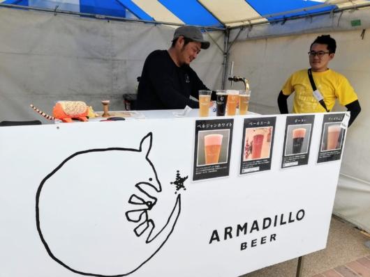 アルマジロビール