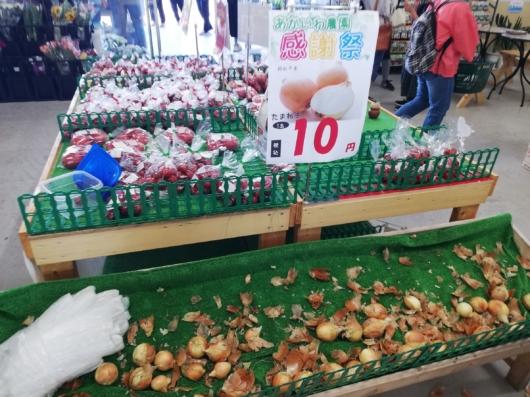 玉ねぎ十円